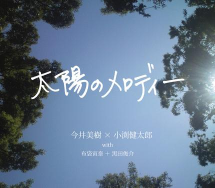 imakobu_taiyo_H1.jpg